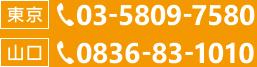 東京 電話番号03-5809-7580 / 山口 電話番号0836-83-1010